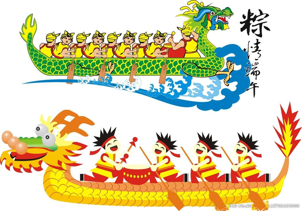 Dragon boat festival zongzi. Clipart castle chinese