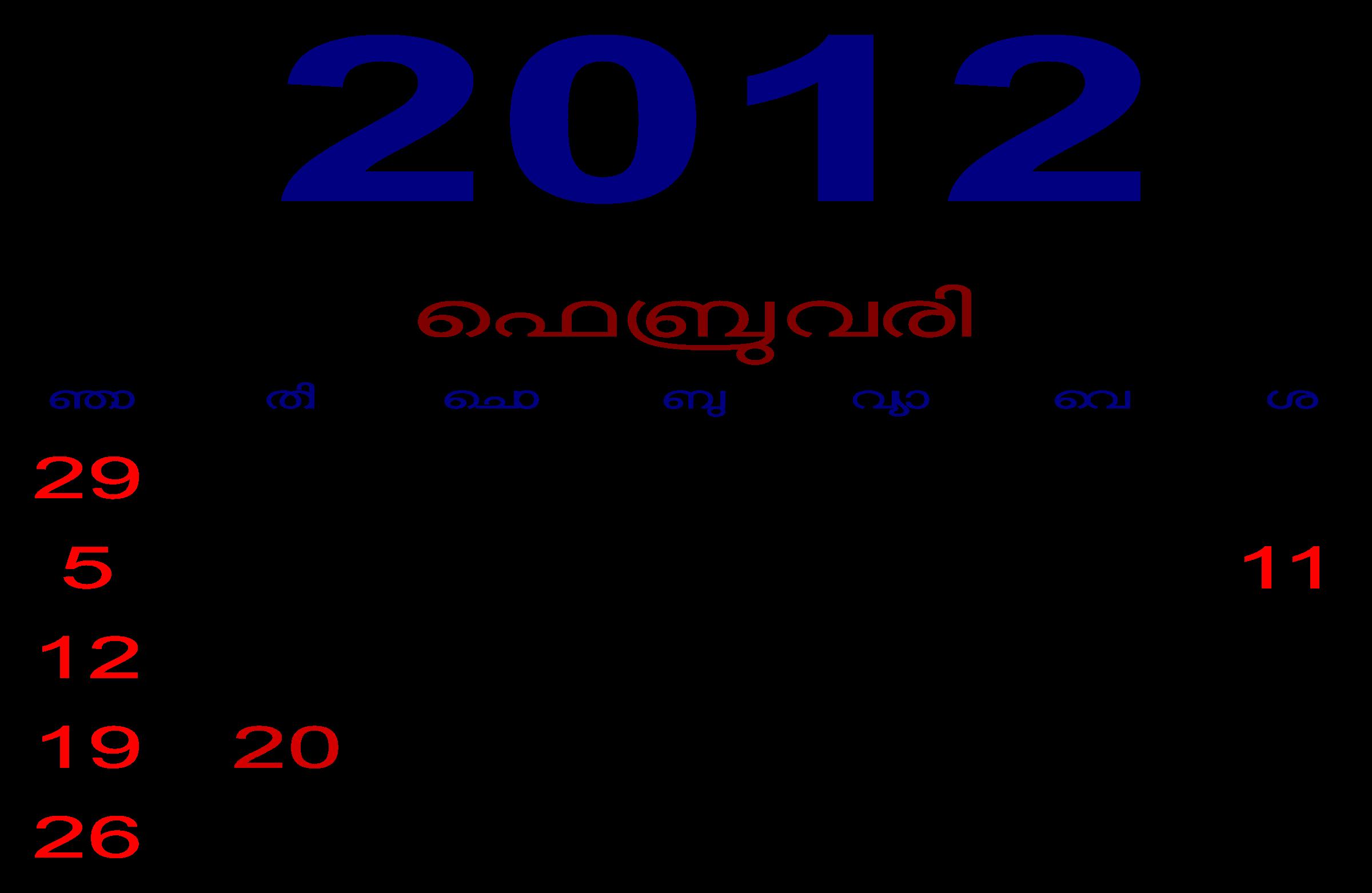 Clipart calendar month. February malayalam calender open