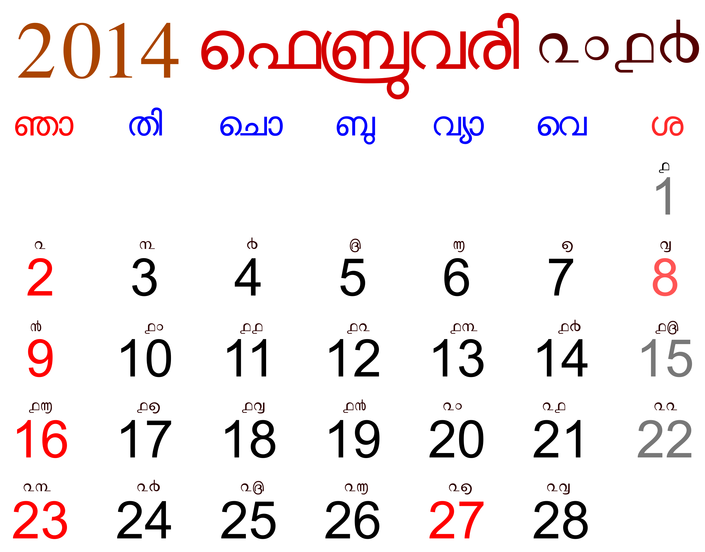 Clipart calendar number. February for kerala with