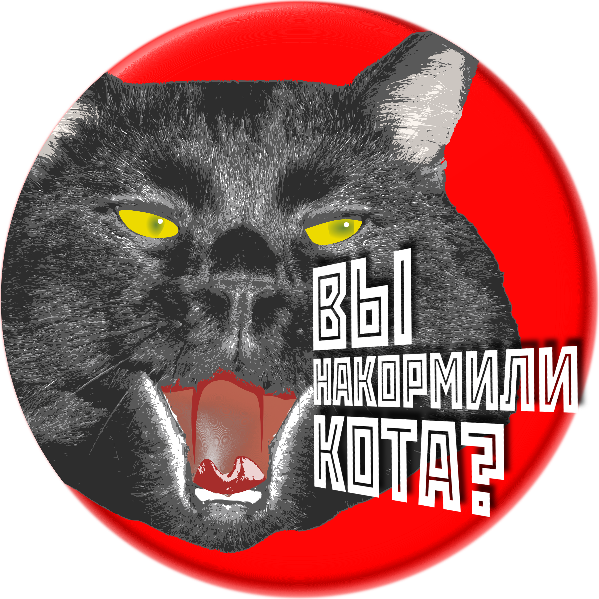 Cat big image png. Hungry clipart hungry face