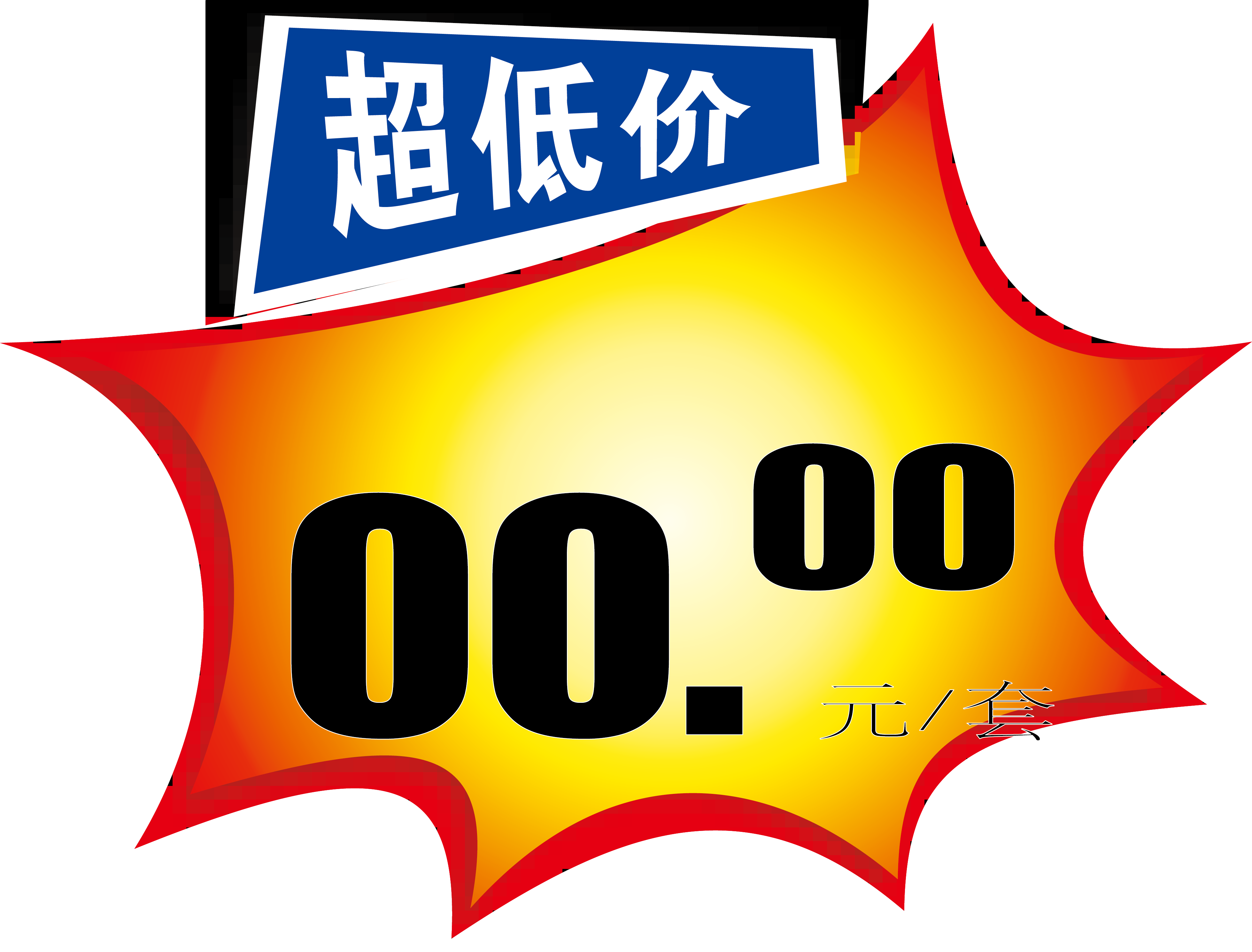 Ultra low vector transprent. Clipart explosion price tag