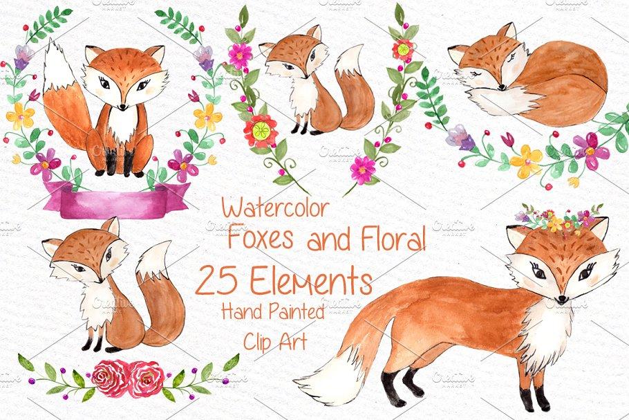 Watercolor . Floral clipart fox