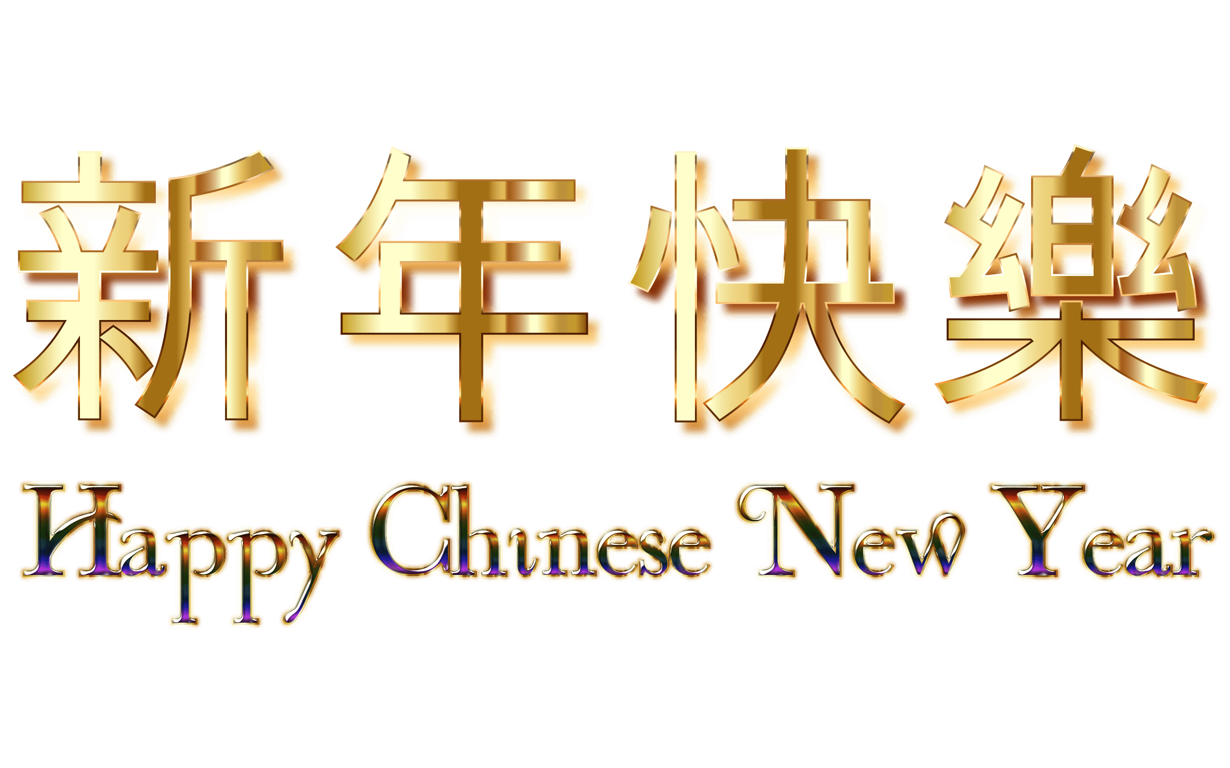 New year transparent png. Firework clipart firework chinese