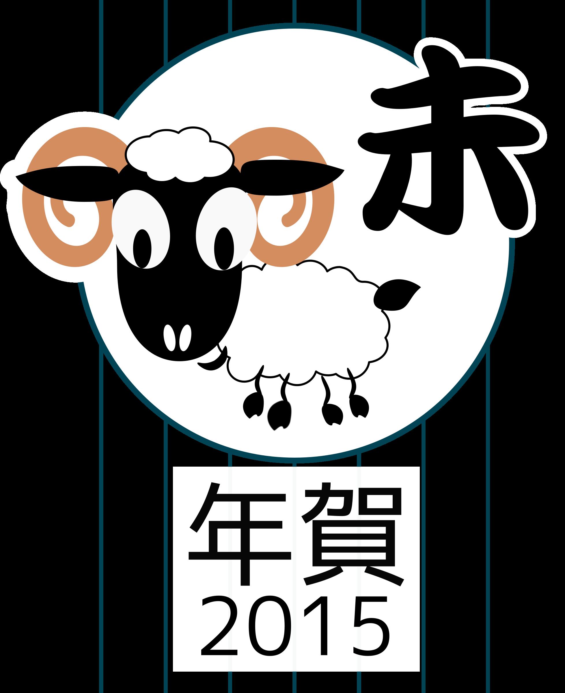 Goat clipart ram. Chinese zodiac japanese version