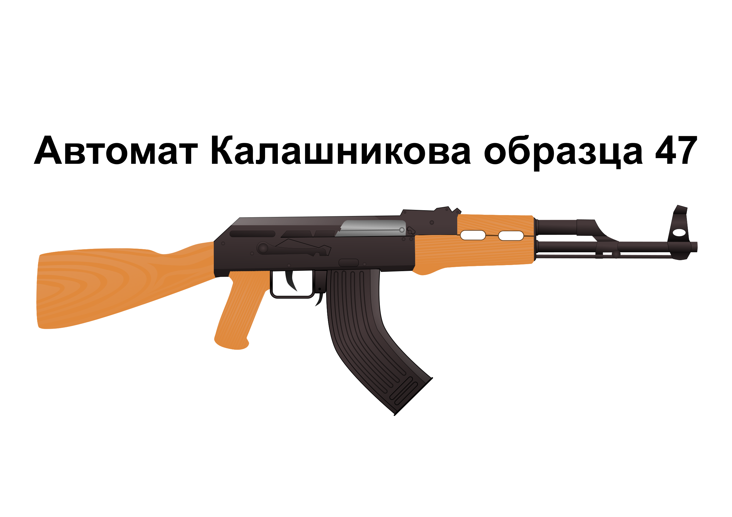 Ak assault rifle big. Clipart gun long gun