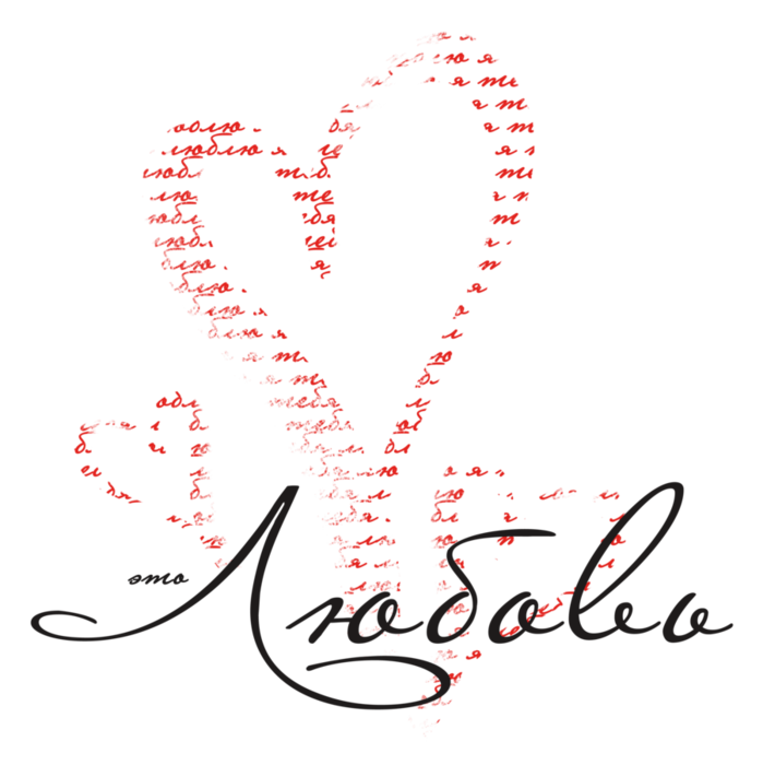 Love heart valentine s. Clipart hearts calligraphy