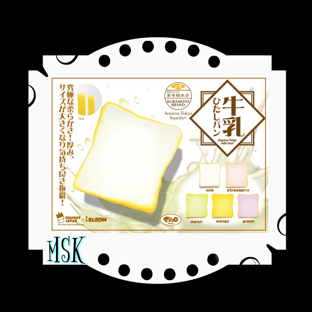 Clipart milk bread milk. Aoyama tokyo toast squishy