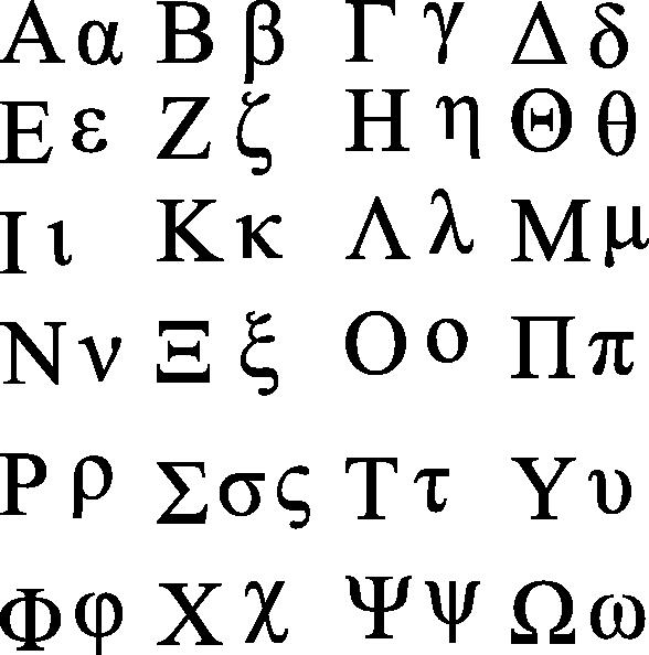 greece clipart greek alphabet