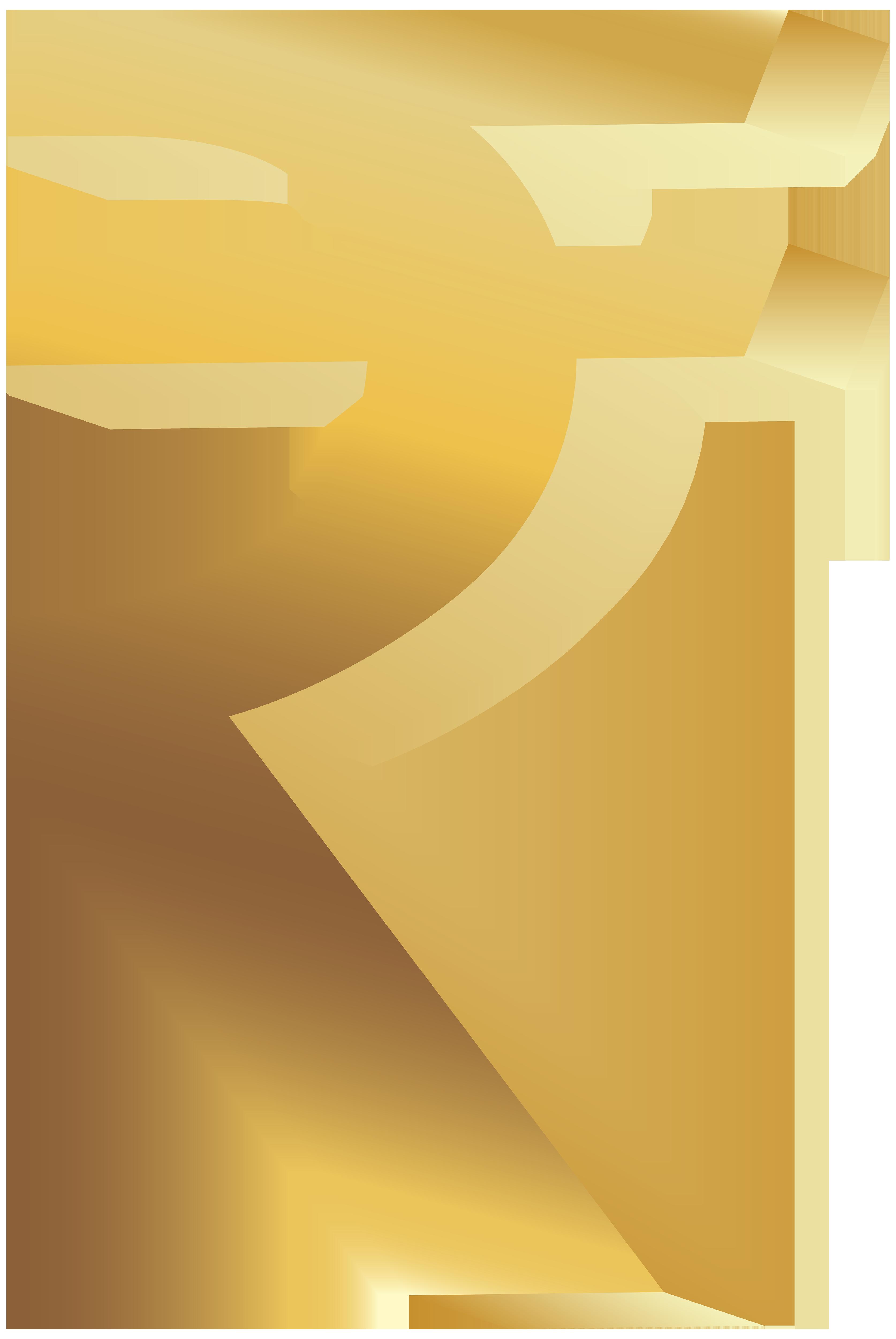 R rupee