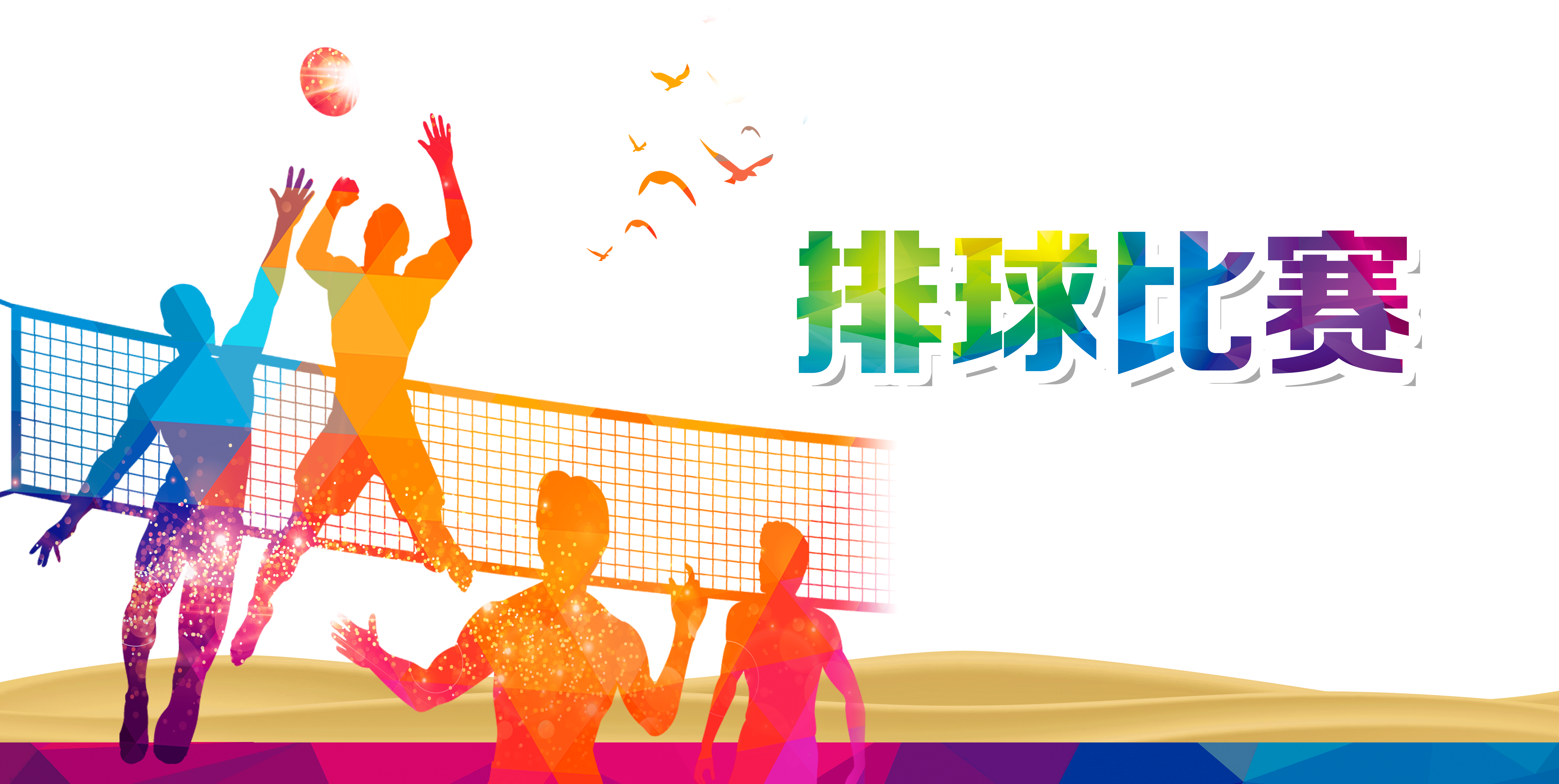 Sport poster game design. Volleyball clipart volleyball match