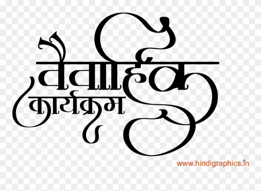 Marriage clipart hindi. Card logo pinclipart
