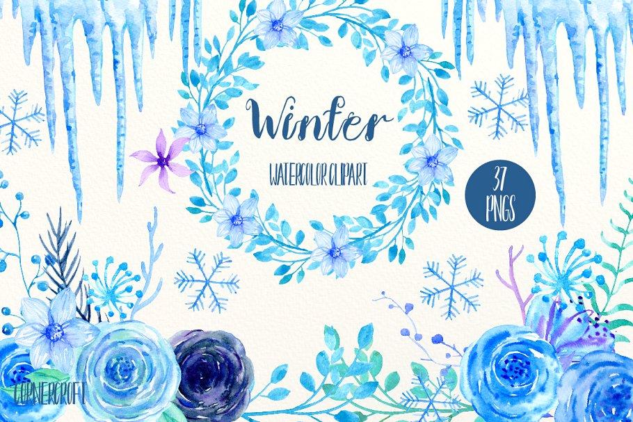 . Clipart winter watercolor