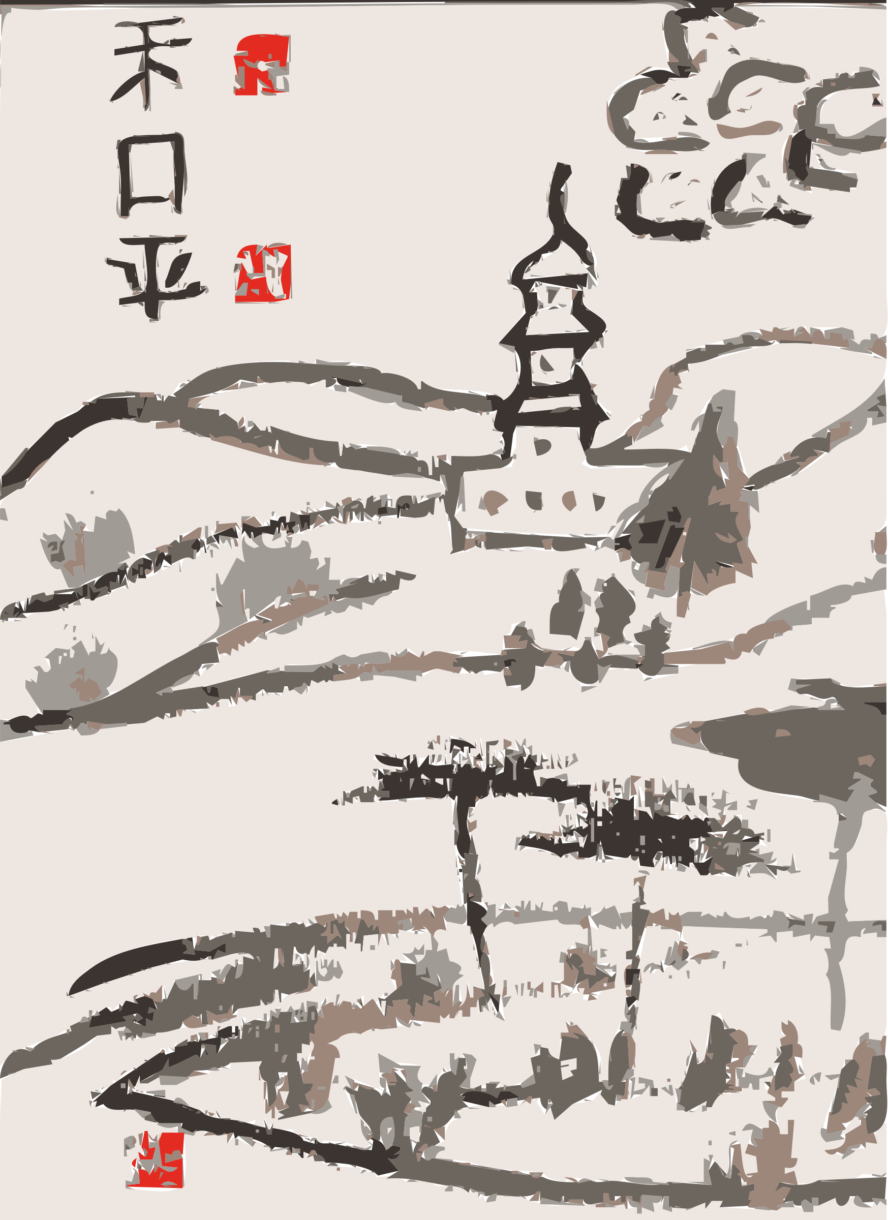 Nature clipart word. Chinese hills peace big