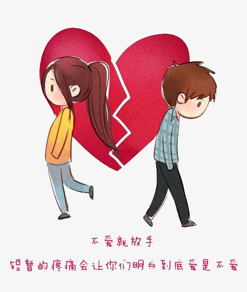 Couple clipart breakup. Pin on png