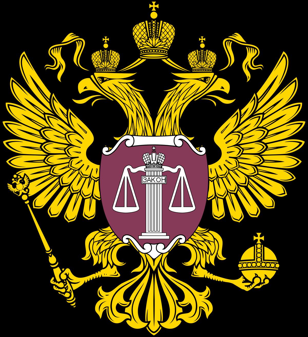 Court of russia wikipedia. Justice clipart supreme law land
