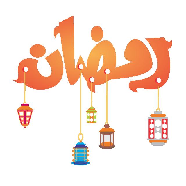 Holidays clipart lantern. Ramadan kareem vector graphics