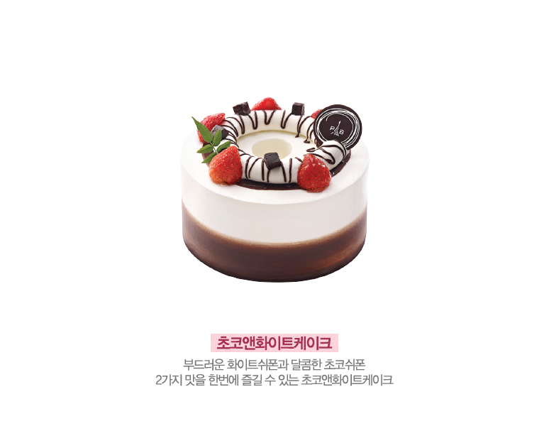 Choco white of paris. Desert clipart sponge cake