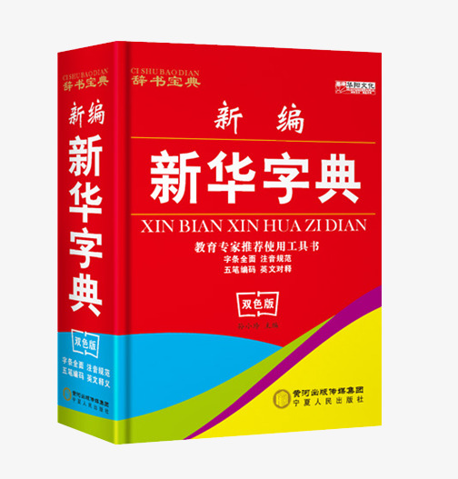 Dictionary clipart dictonary. Colorful xinhua colourful