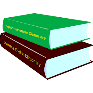 Japanese cliparts of . Dictionary clipart english dictionary