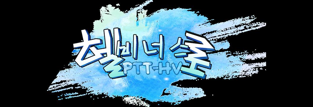 Drama clipart variety show. Ptt hellovenus ptthellovenus