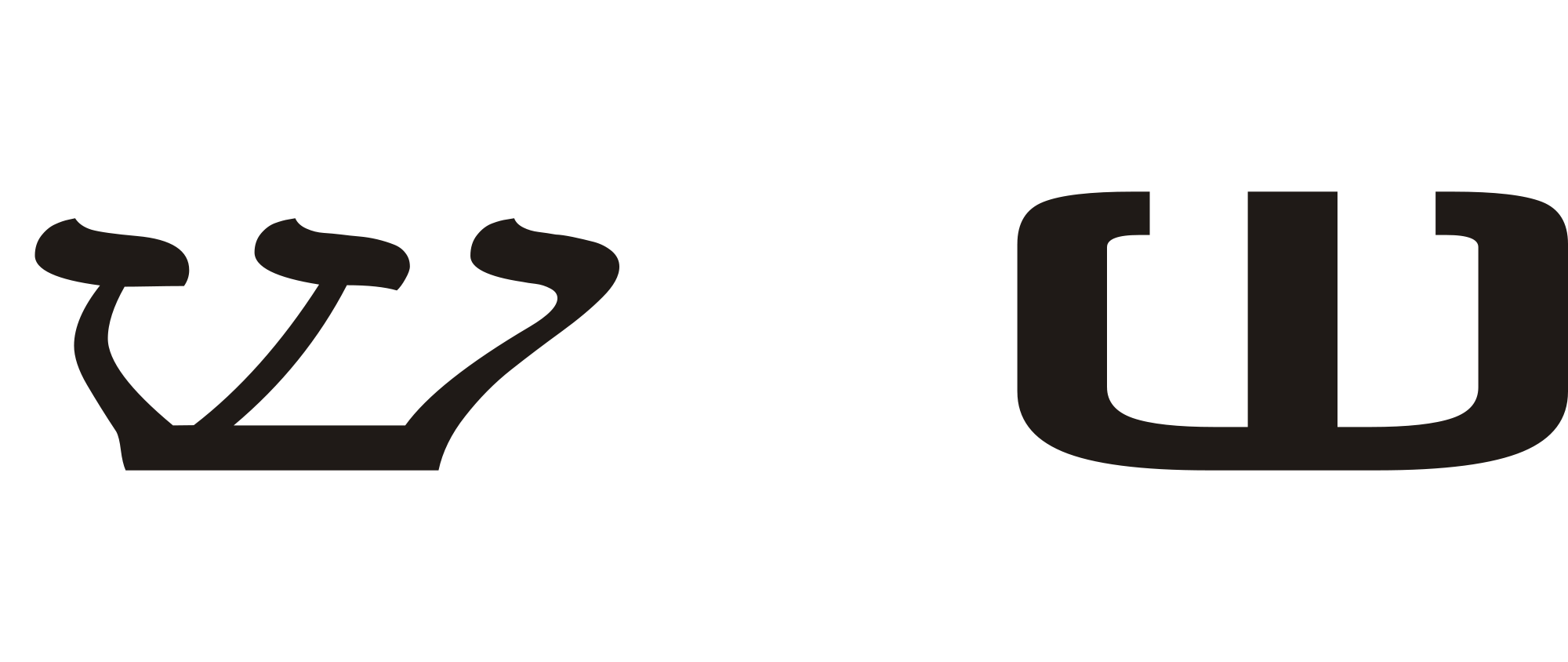 Dreidel clipart svg. File hebrew letter shin