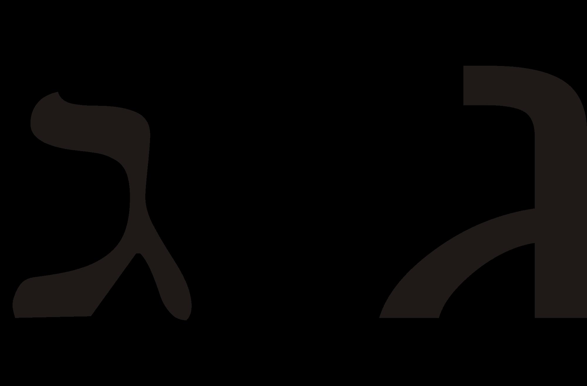 File hebrew letter gimel. Dreidel clipart svg