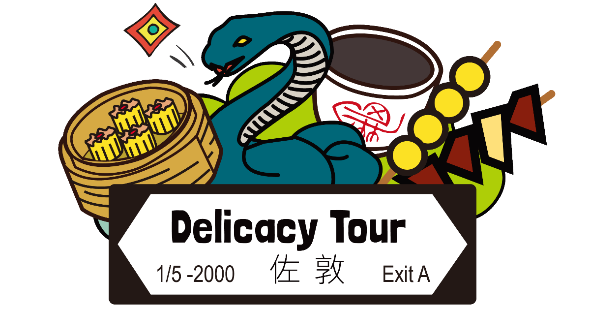 Eat clipart food taste. Delicacy tour a hong