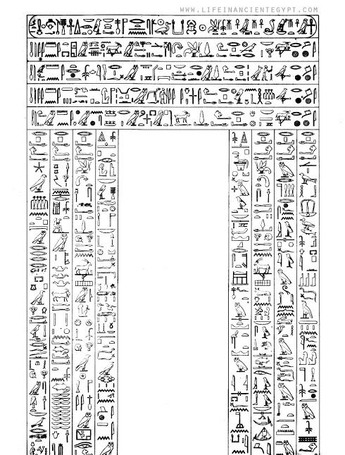 Free printable ancient border. Egypt clipart paper