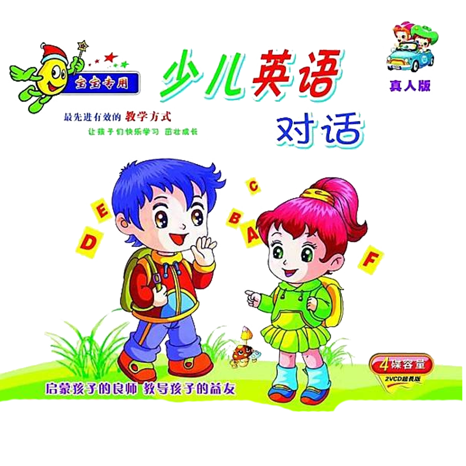 Child english self learning. Textbook clipart learner material