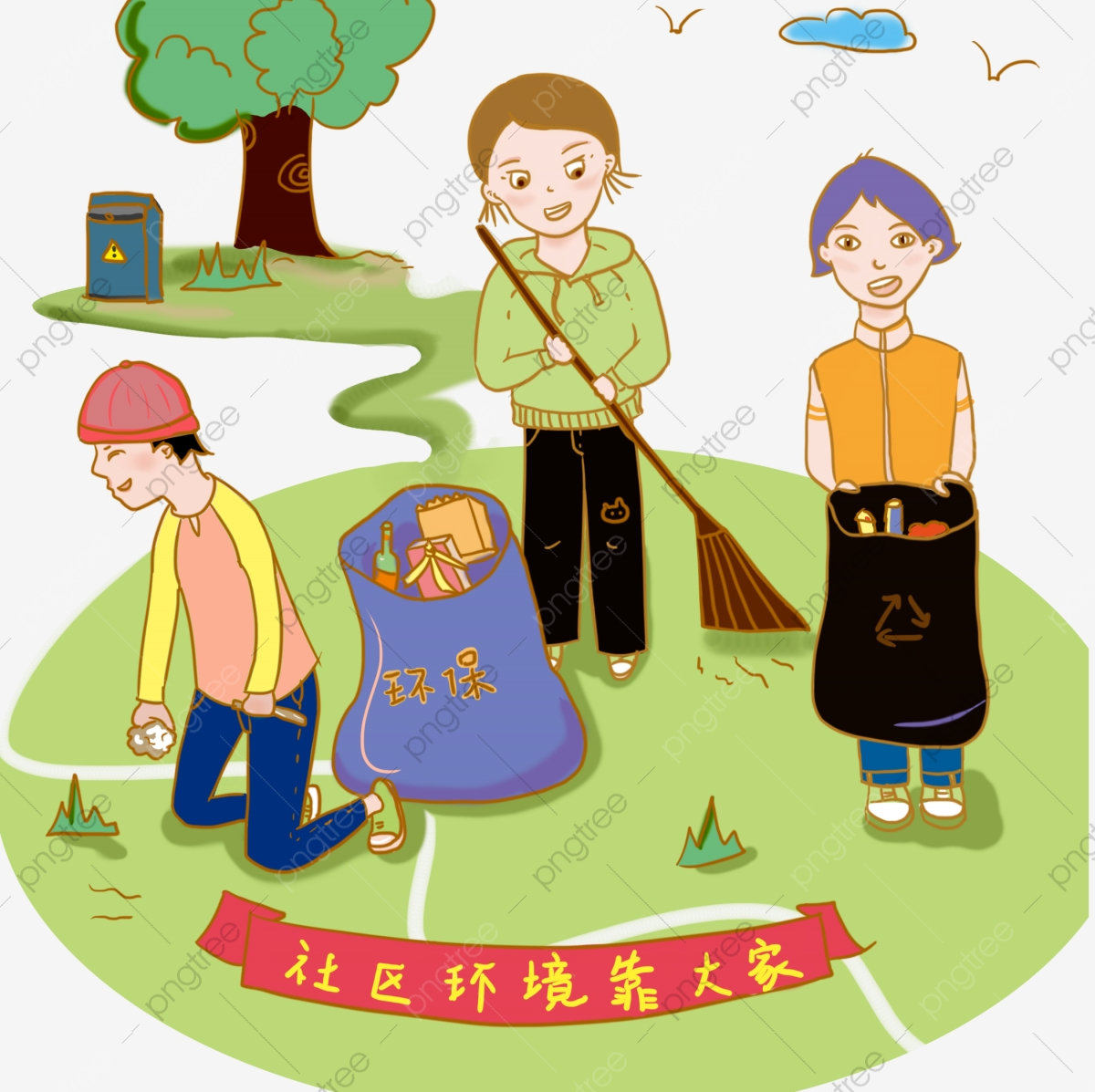 Environment clipart clean community. Environmental protection cleaning service