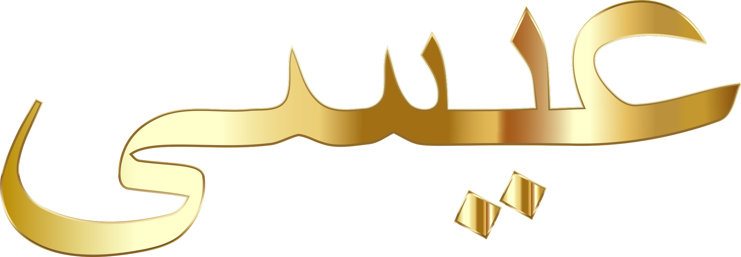 Jesus in arabic gold. Faith clipart calligraphy