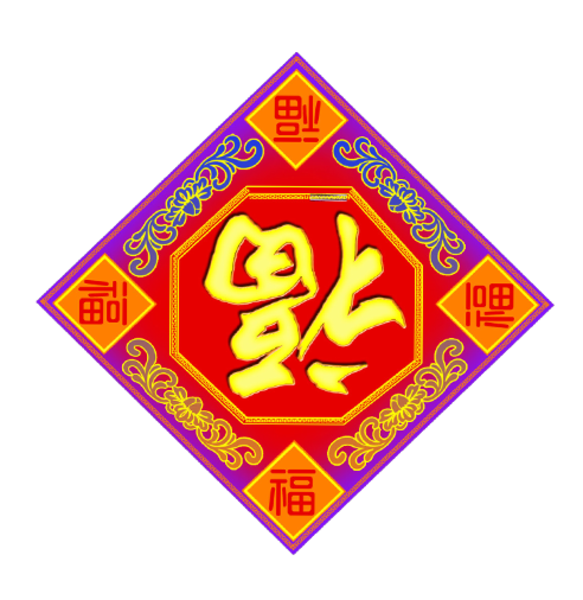 Family clipart chinese new year. A free images at