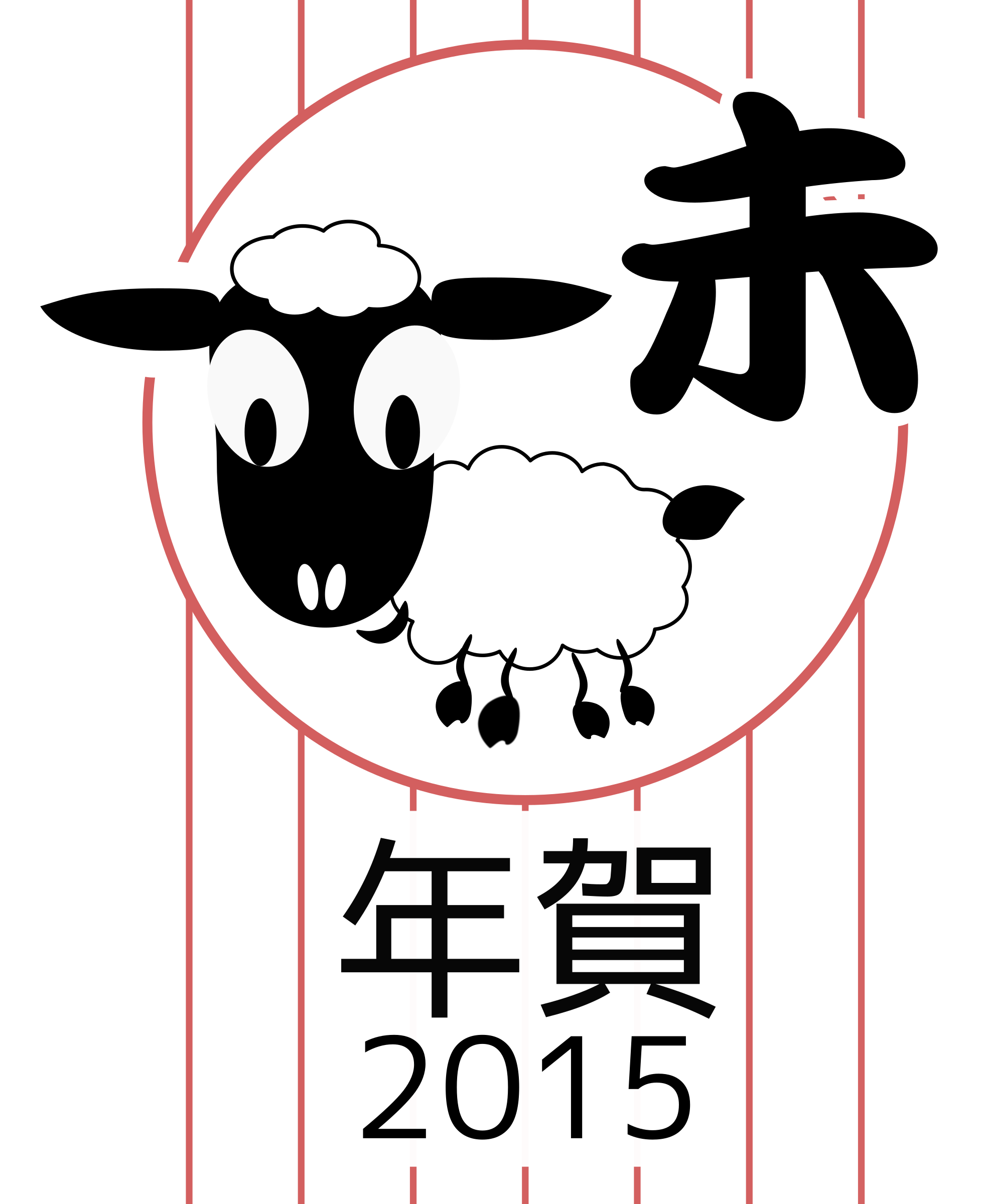 Zodiac sheep japanese version. Family clipart chinese new year