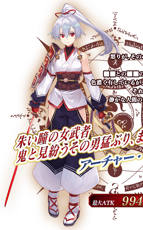 Archer grand order tomoe. Gaming clipart fate