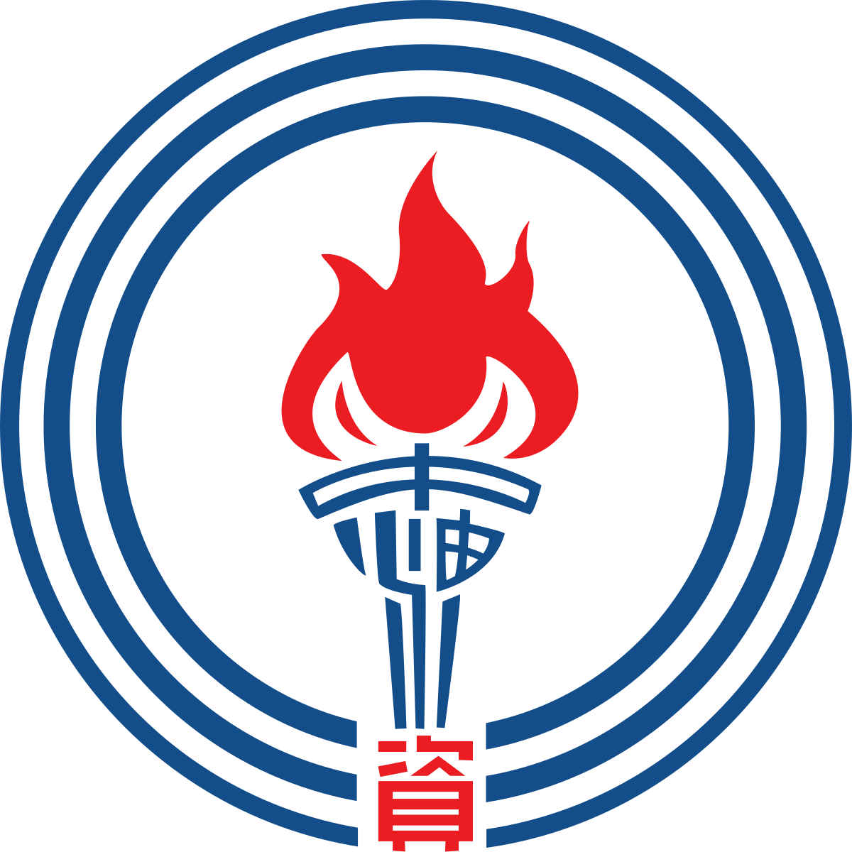 Cpc corporation wikipedia . Gas clipart petrochemical