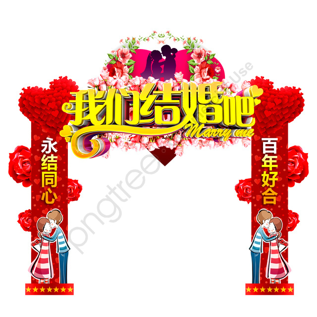 Wedding png vector psd. Gate clipart marriage