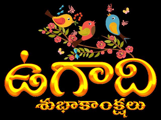 God clipart venkatesh. Telugu new year ugadi