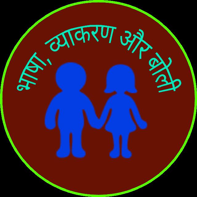 Learn . Grammar clipart hindi grammar