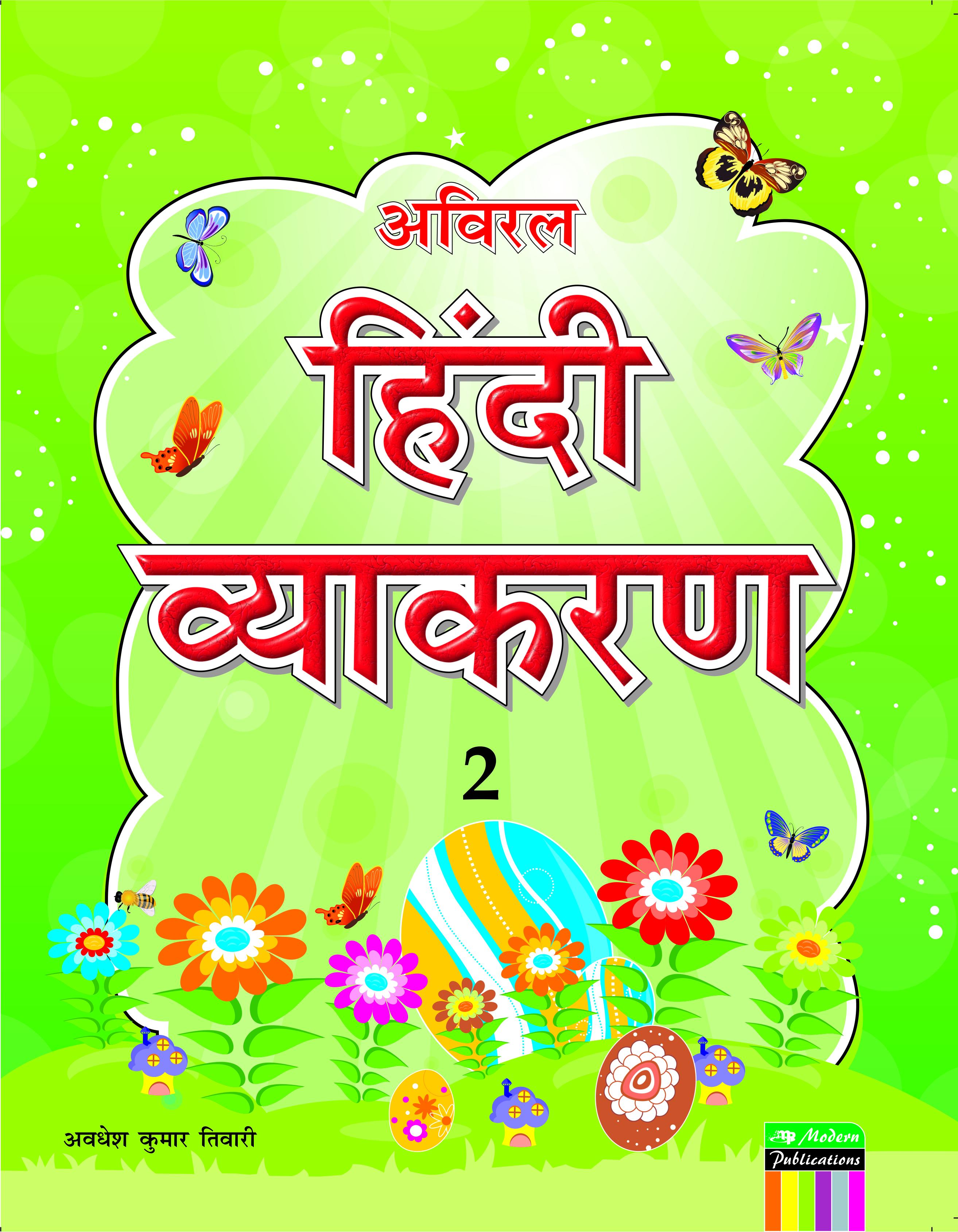 Modern publications . Grammar clipart hindi grammar