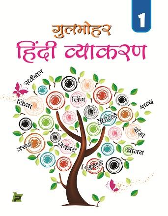 Grammar clipart hindi grammar. Vyakaran book