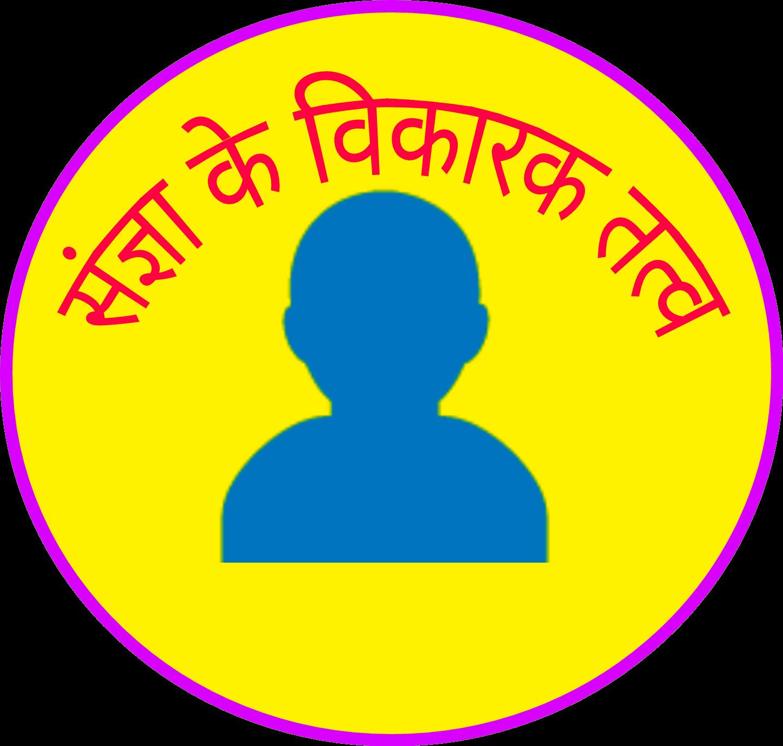 . Grammar clipart hindi grammar