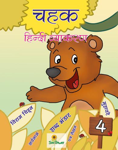 Chahak sun flower . Grammar clipart hindi grammar