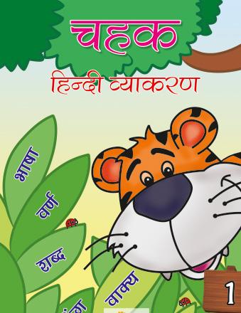 Grammar clipart hindi grammar. Chahak sun flower