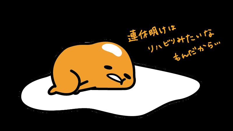 Groundhog clipart kawaii. Gudetama is god source