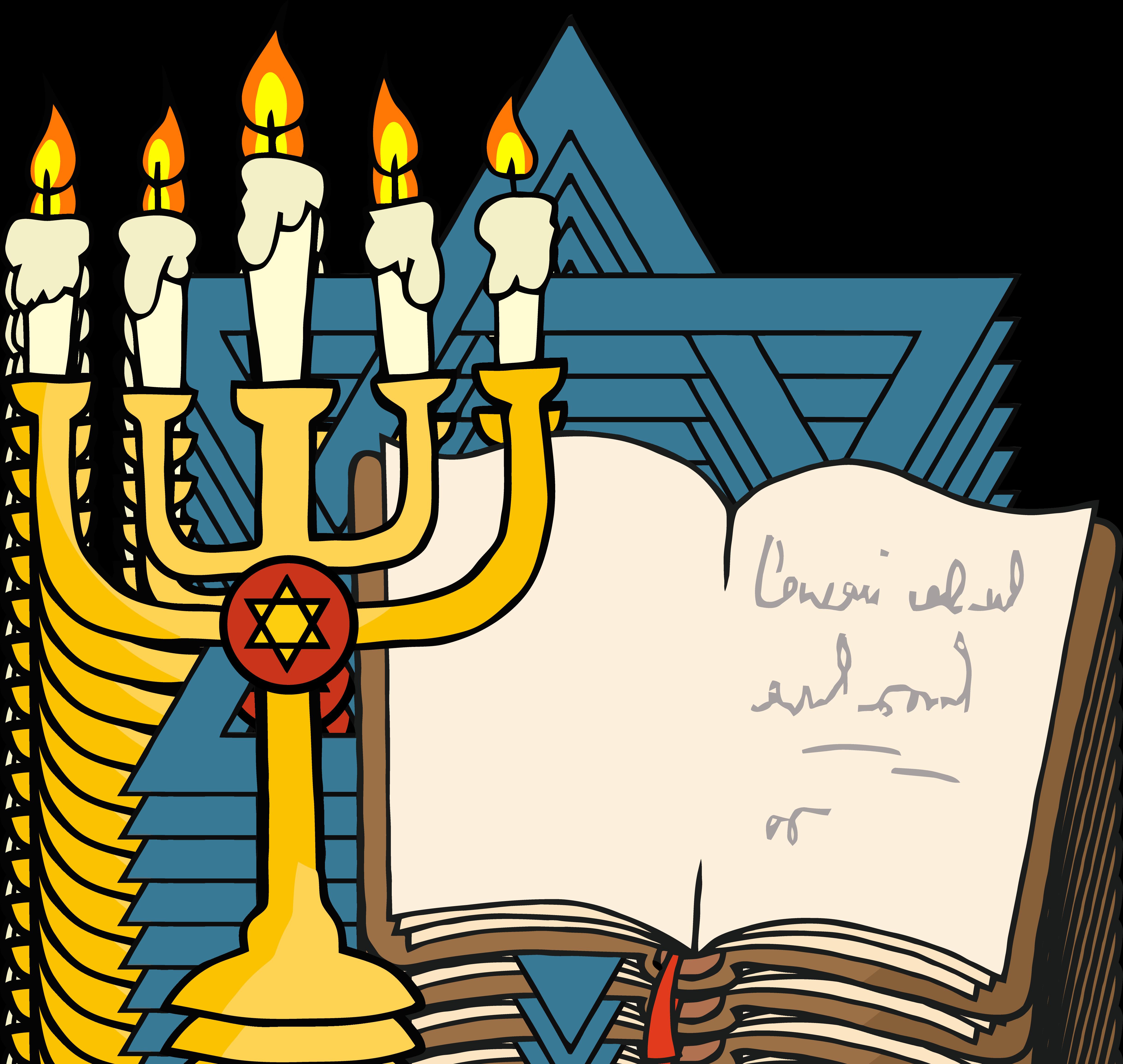 Star of david hanukkah. Menorah clipart judaism