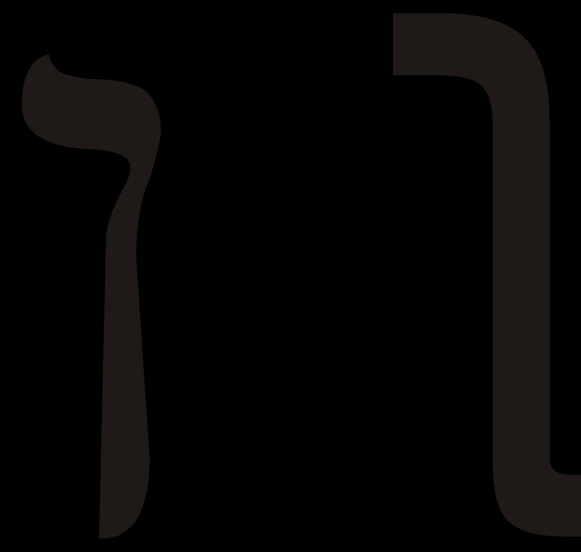 File hebrew letter final. Hurt clipart hebrews