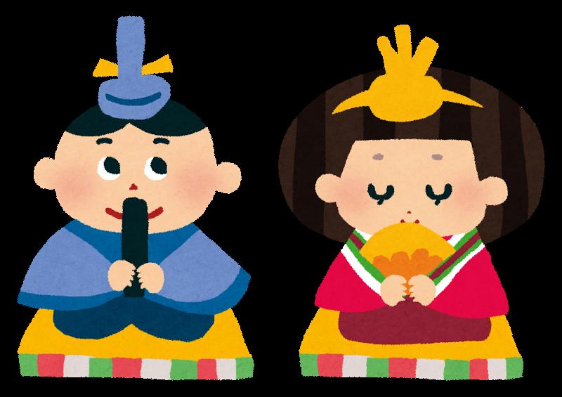 What is game app. Japan clipart hinamatsuri