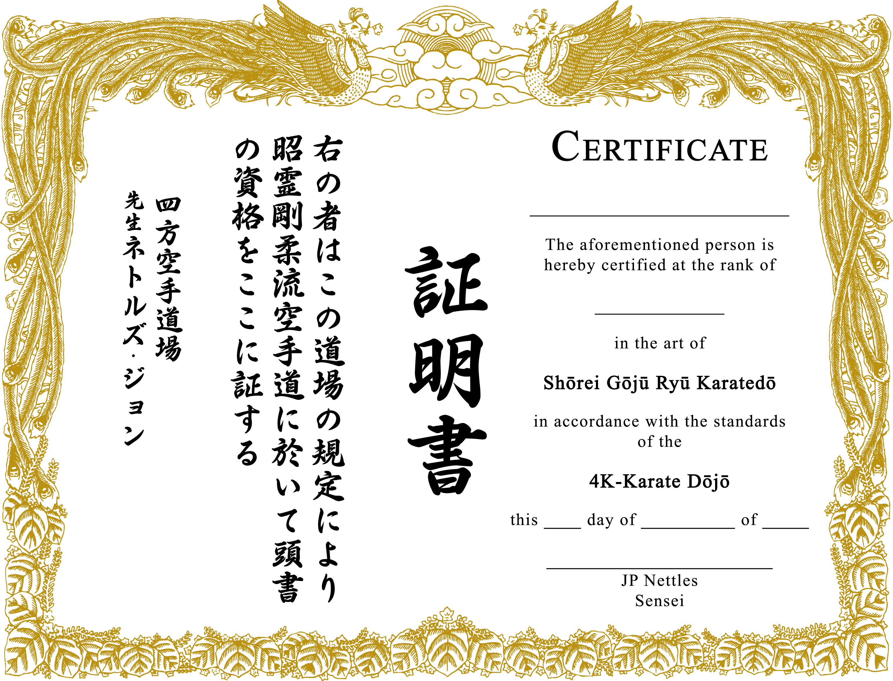 Download certificate template free. Karate clipart border