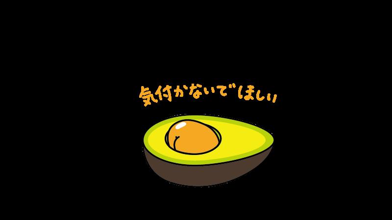 Kawaii clipart avocado, Kawaii avocado Transparent FREE ...