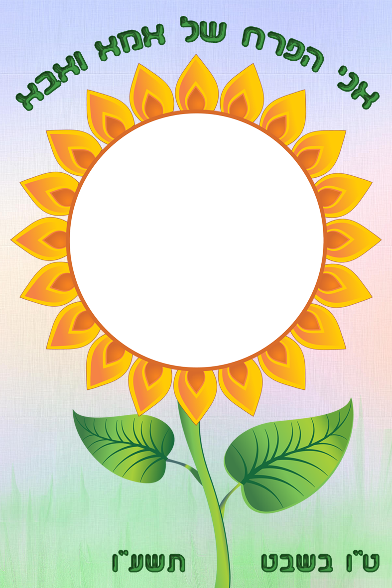 pinterest. Kindergarten clipart sunflower